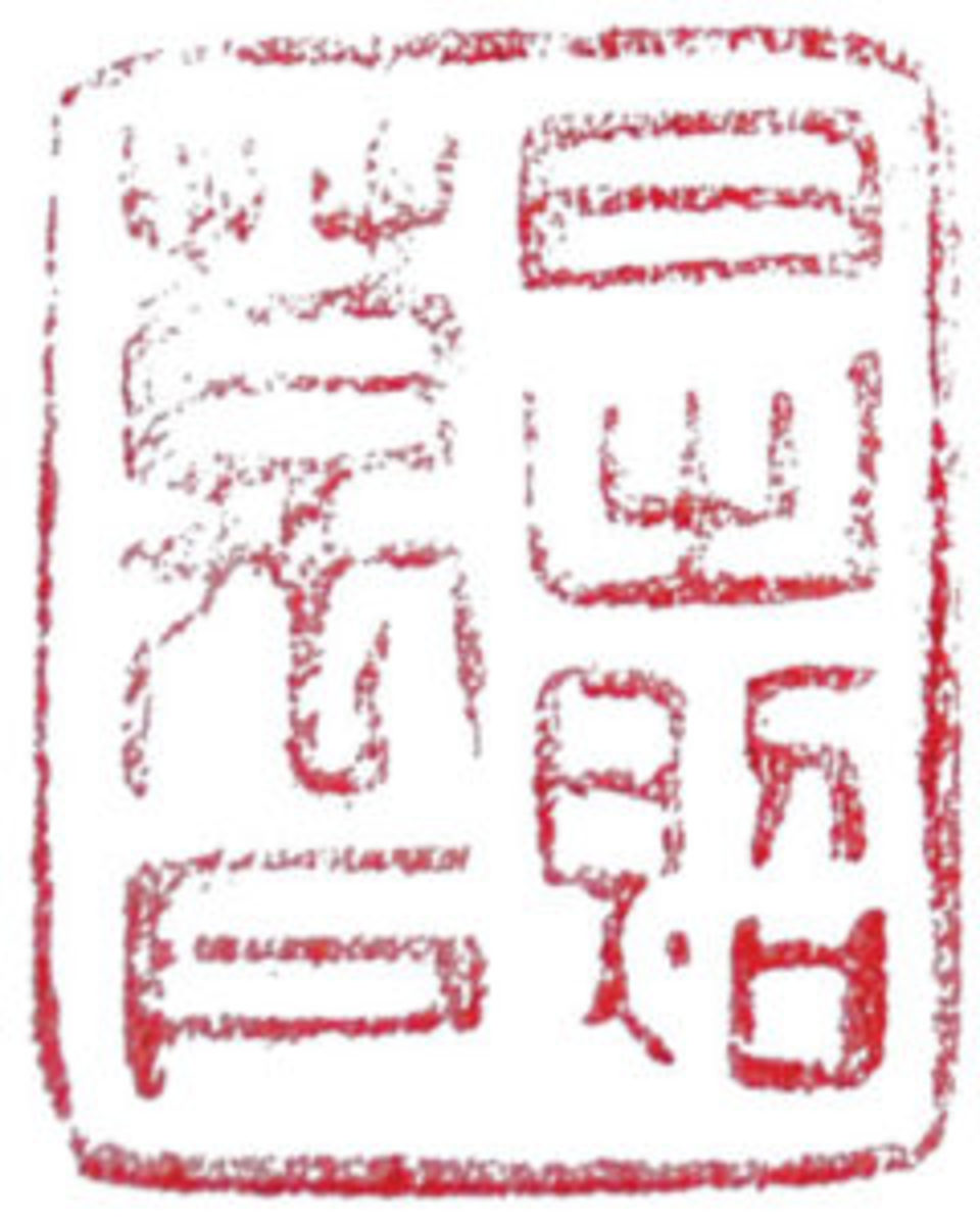 Example of Chinese seal script