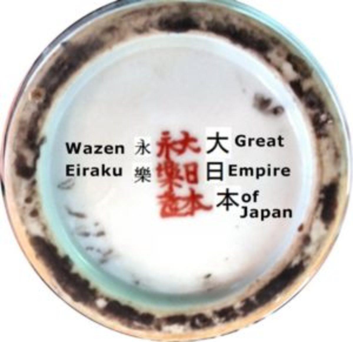 Kinrande style Saiko Kutani ware mark