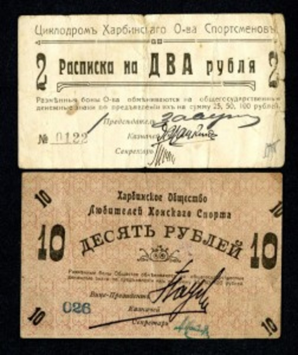 Harbin scrip note