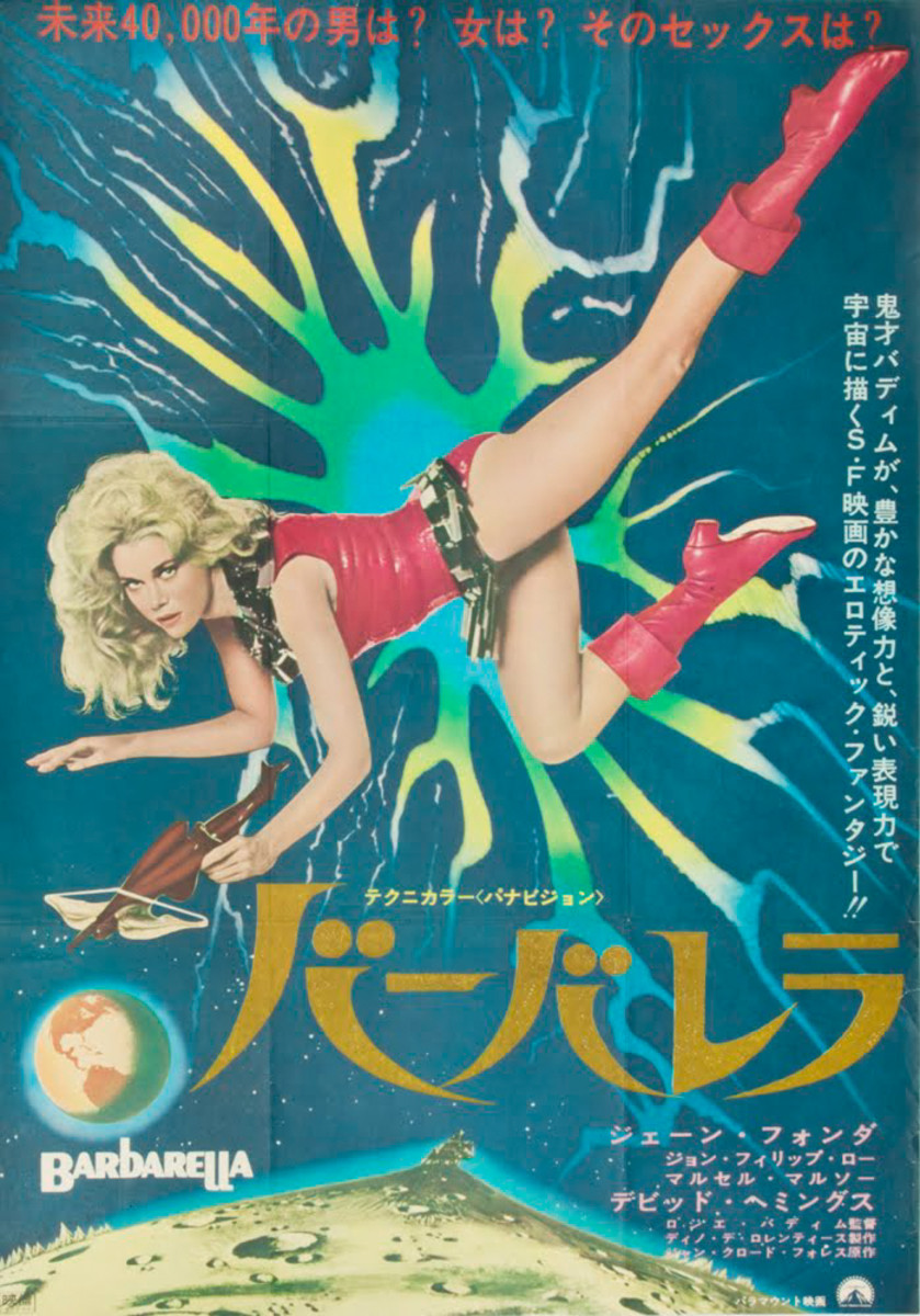 "Barbarella (1968): ""Barbarella, psychedela, there's a kind of cockleshell about you . . ."" So goes the theme song to an iconic film of the psychedelic era, starring none other than Hollywood royalty turned starlet, turned Vietnam war protester, turned workout guru, Jane Fonda. Her final Roger Vadim film – the only one to achieve immortal cult status – boldly celebrated the freedoms following the end of the Production Code, including a zero-gravity strip tease and sex with aliens, with another woman, with a machine – and the list goes on. This Japanese 1-sheet successfully captures this cultural time capsule."